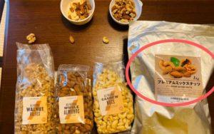 Amazonのナッツ