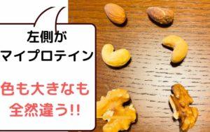 マイプロテインのナッツの質がいい