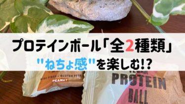 マイプロテインのビーガンプロテインボールを食べてみた