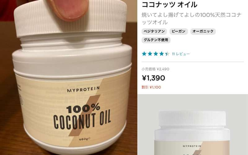 マイプロテインのココナッツオイル