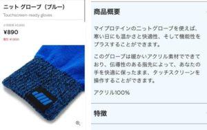 マイプロテイン手袋の特徴
