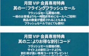VIP会員だけの特典