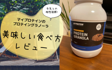 マイプロテインのプロテイングラノーラを食べてみた【牛乳に浸すと美味しい!】