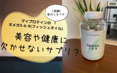 マイプロテインのサプリ「オメガ3-6-9(フィッシュオイル)」って何?【飲む美容オイル】
