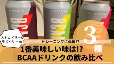 マイプロテインの「BCAAドリンク」全3種飲み比べ【ストロベリー&ラズベリーがおすすめ】