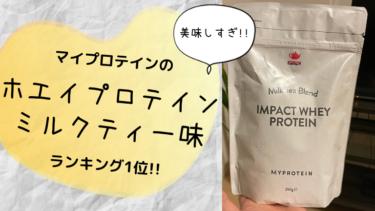 マイプロテインの「ホエイプロテイン(ミルクティー味)」感想レビュー【ほぼミルクティー】