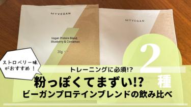マイプロテインの「ビーガンプロテインブレンド」全2種飲み比べ【青臭くて不味い!】