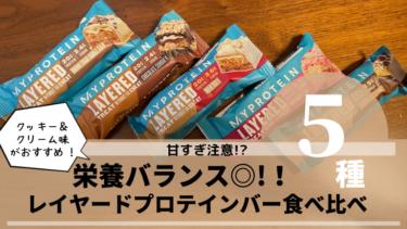 マイプロテインの「レイヤードプロテインバー」全5種食べ比べ【クッキー&クリーム味がおすすめ】