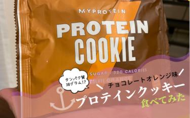 マイプロテインの「プロテインクッキー」食べてみた【タンパク質38g!?】