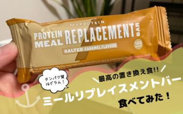 マイプロテインの「ミールリプレイスメントバー」食べてみた【最高の置き換え食】