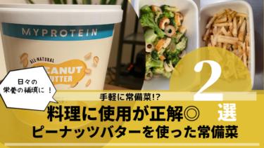 マイプロテインの「ピーナッツバター」を使った常備菜2選【タンパク質を常備しよう】