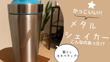 マイプロテインの「メタルシェイカー」使ってみた【筋トレモチベアップ!?】