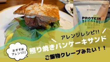 マイプロテインの「パンケーキミックス」アレンジレシピ【照り焼きチキンのパンケーキサンド】