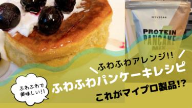 マイプロテインの「パンケーキミックス」ふわふわアレンジレシピ【ふわふわで美味しい!】