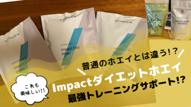 マイプロテインの「Impact ダイエット ホエイプロテイン」感想レビュー【最強のサポートプロテイン】