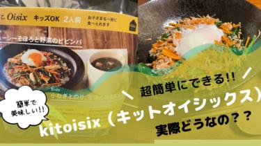 食材宅配Oisix(オイシックス)の「kitOisix(キットオイシックス)」感想レビュー【本当に簡単!】